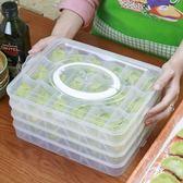 餃子盒 凍餃子冰箱收納盒保鮮雞蛋盒水餃多層速凍餛飩盒混沌托盤【跨店滿減】