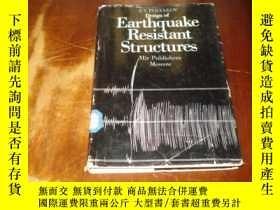 二手書博民逛書店DESIGN罕見OF EARTHQUAKE RESISTANT