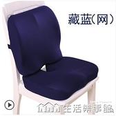 坐墊靠墊一體辦公室腰靠腰墊汽車靠背學生椅子椅墊孕婦美臀套裝 NMS樂事館新品