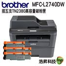 【搭相容TN-2380五支 ↘11290元】Brother MFC-L2740DW 觸控無線多功能雷射傳真複合機