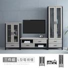 【時尚屋】[DV9]墨爾本8.4尺灰橡仿石面L型電視櫃DV9-308+321+319-免運費/免組裝/電視櫃