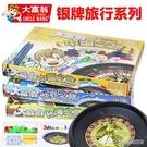 正版大富翁世界之旅豪華版超大游戲棋兒童經典版成人版桌游大富豪YYJ 阿卡娜