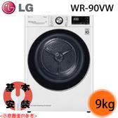 【LG樂金】9公斤 LG免曬衣乾衣機 WR-90VW