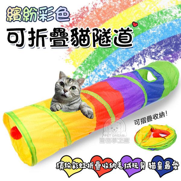 繽紛彩色可折疊貓隧道 貓隧道 貓玩具 折疊貓隧道 貓窩 貓洞 貓樂園 貓玩耍 貓舒壓 寵物玩具