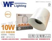 舞光 LED-CEA10N 10W 4000K 自然光 全電壓 白殼 神盾吸頂筒燈 _ WF431014