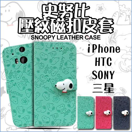 史努比 snoopy 壓紋磁扣皮套 卡通 側翻 可立式 掛繩 iPhone 6 Note3 Neo Sony Z1 HTC M7M8 816 M210