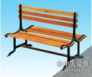 {{ 海中天休閒傢俱廣場 }} G-52 摩登時尚 公園椅系列  81-7 #6214 4尺雙面椅