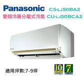 Panasonic國際牌 7-9坪 變頻 冷專 分離式冷氣 CS-LJ50BA2/CU-LJ50BCA2