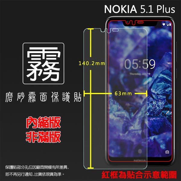 ◆霧面螢幕保護貼 NOKIA 5.1 Plus TA-1105 保護貼 軟性 霧貼 霧面貼 磨砂 防指紋 保護膜