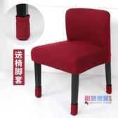 椅子套 彈力加厚連體家用矮背木椅套椅墊套裝定做辦公餐廳椅子套罩可機洗【快速出貨】