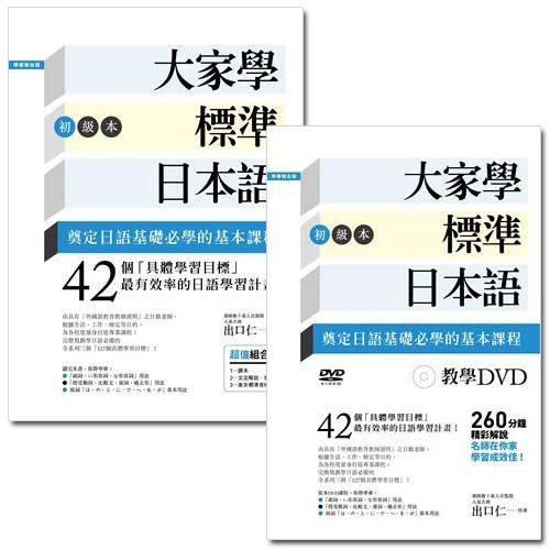 大家學標準日本語【初級本】+教學DVD(片長260分鐘)
