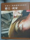 【書寶二手書T3/藝術_ZAU】浪漫台三線 陶藝風光款款行:戀土成家_天下雜誌編輯團隊