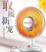 小太陽取暖器家用節能烤火器電暖氣電熱扇速熱暖風機烤火爐 MNS漾美眉韓衣