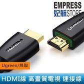 【妃航】Ugreen/綠聯 HD118 3米 HDMI/高畫質/3D/4K 編織/鍍金 電視/連接線 投影機/PS3