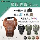 樂華 ROWA 單眼防震包(小型) S/M/L 防水防震 相機包 四色 一機一鏡 單眼相機包
