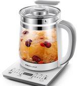 榮事達養生壺全自動加厚玻璃多功能電熱燒水壺花茶壺黑茶煮茶器煲·皇者榮耀3C