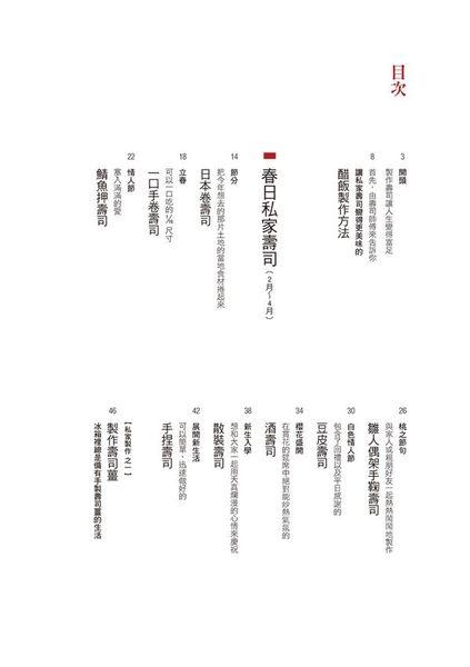 ff83a671b779 二手書)季節私家壽司巡禮:今天就決定吃壽司! 用身邊食材做出豪華的自家 ...