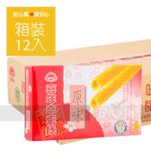 【喜年來】原味蛋捲隨手包64g,12盒/箱,蛋素可食,絕不添加防腐劑,平均單價29.08元