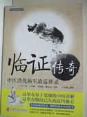【書寶二手書T9/養生_KUP】臨證傳奇:中醫消化病實戰巡講錄_王幸福