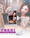 逸奇e-Kit 手機直撥專用吸盤支架/女神直播夢幻逸品ST-01