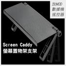 【妃凡】《Screen Caddy螢幕置物架支架》 置物架 螢幕收納架 桌面收納 支撐架 放搖控器 放MOD 256