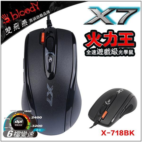 原廠 X-718BK 火力王 X7 奧斯卡全速遊戲滑鼠