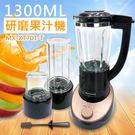 促銷【國際牌Panasonic】1300ML研磨果汁機附隨手杯 MX-XT701-T