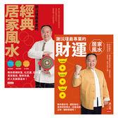 謝沅瑾最專業的經典居家風水 + 謝沅瑾最專業的財運居家風水