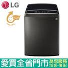 LG 21KG變頻洗衣機WT-SD218HBG含配送到府+標準安裝【愛買】