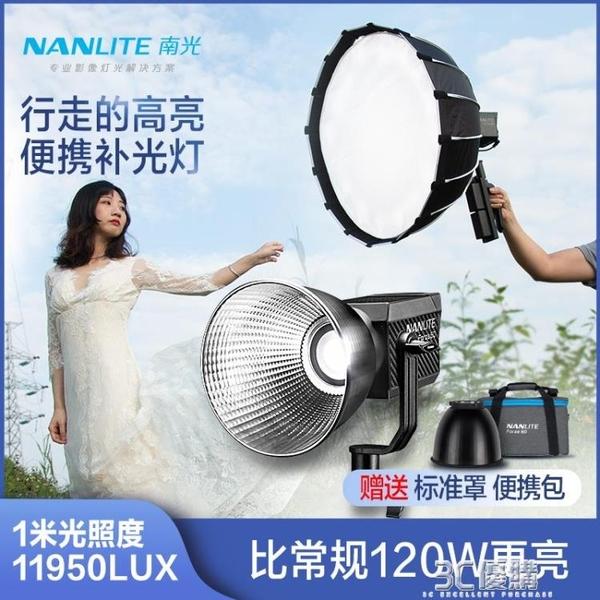 nanlite南光forza 60w南冠攝影聚光燈影視攝像燈柔光便攜外拍補 3CHM