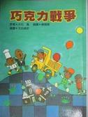 【書寶二手書T8/少年童書_HNN】巧克力戰爭_大石真