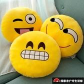 2個裝 公仔枕頭笑臉靠墊表情包抱枕表情毛絨玩具【探索者戶外生活館】
