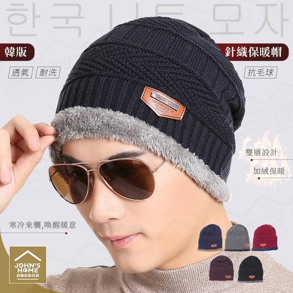 韓版針織毛線帽 加厚針織帽 包頭毛帽 防寒護耳 冬季保暖 騎車防風男士【ZC0104】《約翰家庭百貨