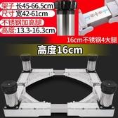 洗衣機底座托架置物架全自動通用不銹鋼空調加高增墊高腳架支架子 超值價