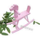 兒童玩具實寶寶木搖搖馬馬椅粉色擺件2室內3周歲女孩生日禮物 【PINKQ】