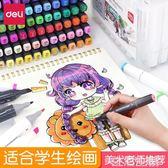 馬克筆 得力雙頭彩色24色36色裝馬克筆套裝小學生用美術手繪漫畫筆初學者 生活主義