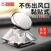 車載手機支架磁吸蘋果華為通用型多功能黏貼式導航支架