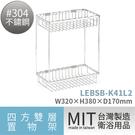 雙層不銹鋼置物架LEBSB-K41L2!...
