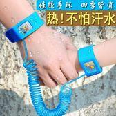 兒童防走失環 兒童帶防丟防走失防走丟帶寶寶牽引繩夏季透氣矽膠子母手環 新品
