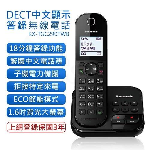 【國際牌PANASONIC】DECT中文顯示數位答錄無線電話 KX-TGC290TW
