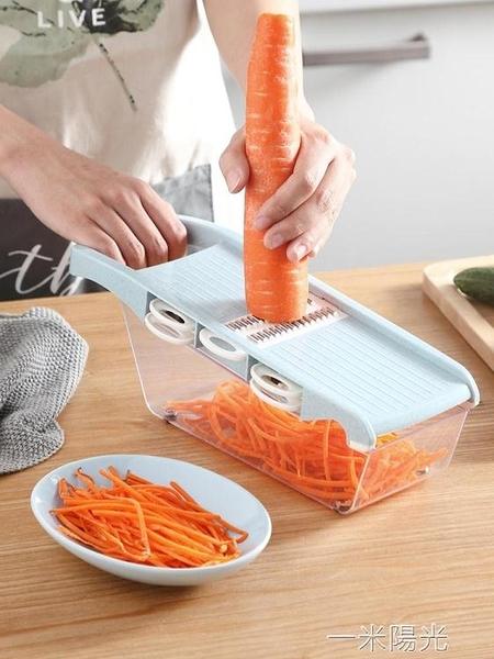 家用馬鈴薯絲切絲器多功能刨絲器黃瓜切片器切細絲粗絲廚房切菜神器  一米陽光