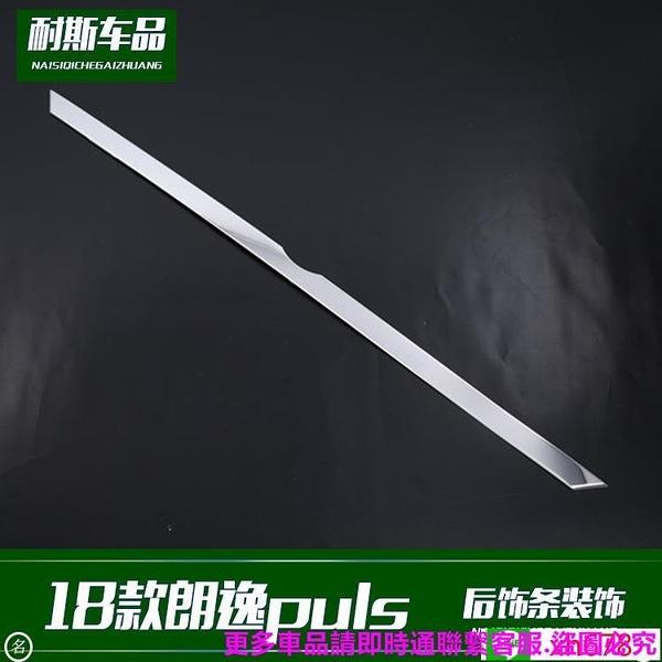 適用于18款朗逸puls改裝專用 后飾條裝飾 不銹鋼外飾改裝貼片