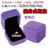 絨布精緻戒指盒批發,可放小別針小徽章單珠耳環耳釘首飾品盒批發珠寶盒