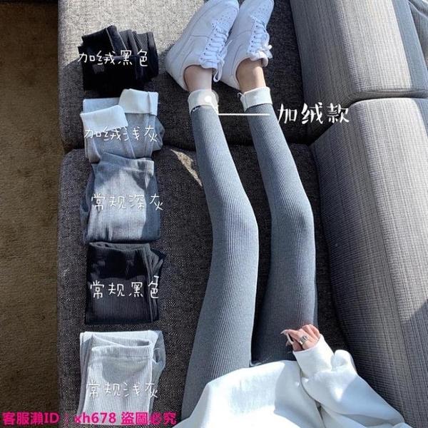 特惠長褲 冬季外穿打底褲女2021韓版新款緊身顯瘦百搭保暖豎條紋字母長褲子