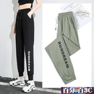 休閒褲 2020新款冰絲運動褲女夏季薄款寬鬆顯瘦小腳束腳哈倫褲子 百分百