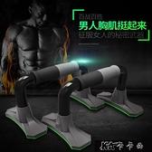運動新款H型支架俯臥撐工字防滑家用健身練胸肌器材訓練運動