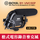 【槍式電容錄音麥克風】BY-VM190P...