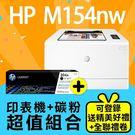 【印表機+碳粉送精美好禮組】HP Col...