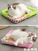 狗狗涼席墊狗窩夏窩夏季貓咪降溫狗床寵物沙發睡墊子冰墊耐咬  自由角落