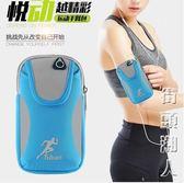 運動手機臂套跑步通用男手機袋手腕手臂包vivo女款手機臂包手機包 街頭潮人
